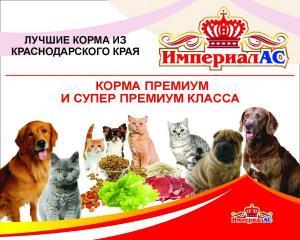 """Корм для собак """"ИМПЕРИАЛ-АС"""" в Москве"""