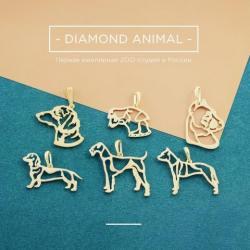 Уникальные украшения с животными различных пород из драгоценных металлов