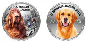 Монеты с изображением собак - символом года 2018