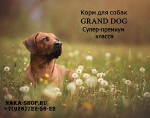 Корм для собак Гранд Дог