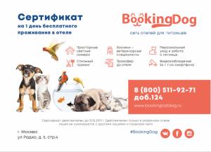 Отель для собак BookingDog