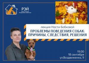 «Проблемы поведения собак: причины, следствия, решения» — лекция Насти Бобковой 18 сентября!