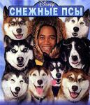 270px-snow_dogs_poster_rus.jpg